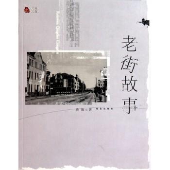 老街故事/人文青岛