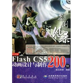 案例风暴(附光盘中文版Flash CS5动画设计与制作200例)