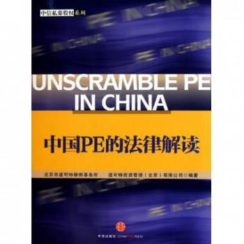 中国PE的法律解读/中信私募股权系列