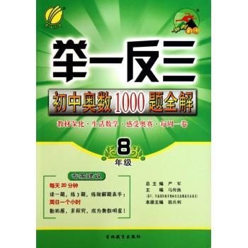 初中奥数1000题全解(8年级)/举一反三