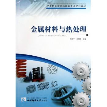 金属材料与热处理(中等职业学校机械类专业规划教材)