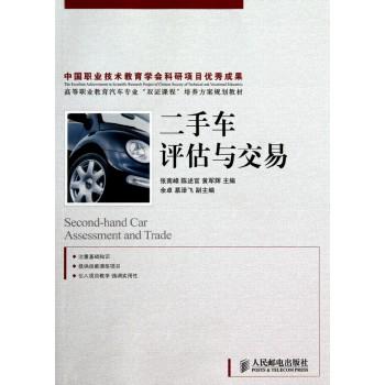 二手车评估与交易(高等职业教育汽车专业双证课程培养方案规划教材)