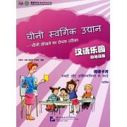 汉语乐园词语卡片(印地语版)