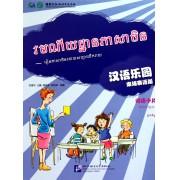 汉语乐园词语卡片(柬埔寨语版)