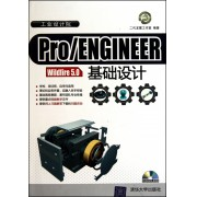 Pro\ENGINEER Wildfire5.0基础设计(附光盘工业设计院)