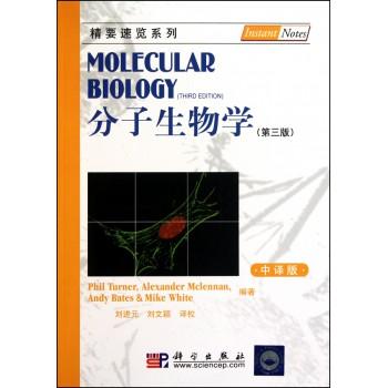 分子生物学(第3版中译版)/精要速览系列