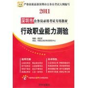 行政职业能力测验(2011深圳市公务员录用考试专用教材)