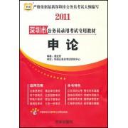 申论(2011深圳市公务员录用考试专用教材)
