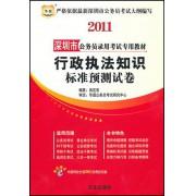 行政职业能力测验标准预测试卷(2011深圳市公务员录用考试专用教材)