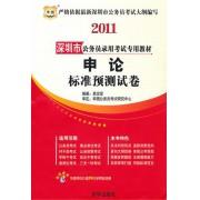 申论标准预测试卷(2011深圳市公务员录用考试专用教材)