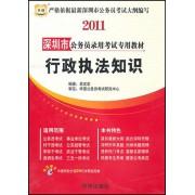 行政执法知识(2011深圳市公务员录用考试专用教材)