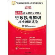 行政执法知识标准预测试卷(2011深圳市公务员录用考试专用教材)