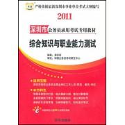 综合知识与职业能力测试(2011深圳市公务员录用考试专用教材)