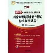 综合知识与职业能力测试标准预测试卷(2011深圳市公务员录用考试专用教材)