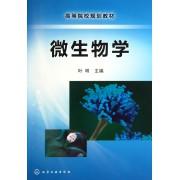 微生物学(高等院校规划教材)