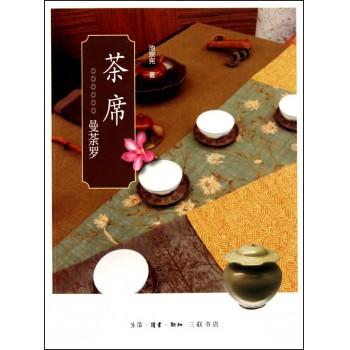 茶席(曼荼罗)