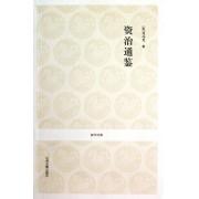资治通鉴/国学经典