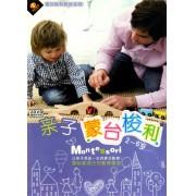 DVD亲子蒙台梭利(2碟附书)