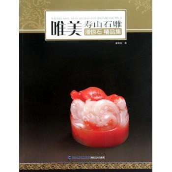 唯美寿山石雕(潘惊石精品集)