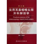 实用耳鼻咽喉头颈外科解剖学(第2版)(精)
