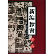 新编隶书字典(精)
