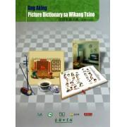 汉语图解词典(菲律宾语版)