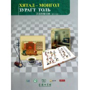 汉语图解词典(蒙古语版)