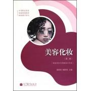 美容化妆(附光盘第2版美容美发与形象设计专业中等职业教育国家规划教材配套教学用书)