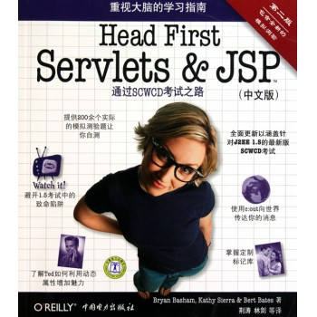 Head First Servlets & JSP(中文版第2版)