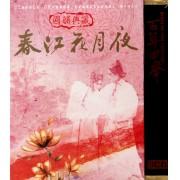 CD国韵典藏春江花月夜<百年回声>(3碟装)