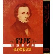 CD肖邦诗意钢琴曲<百年回声>(3碟装)