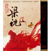 CD国韵经典梁祝<百年回声>(3碟装)