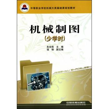 机械制图(少学时中等职业学校机械大类基础课规划教材)