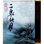 CD国韵二胡二泉映月<百年回声>(3碟装)