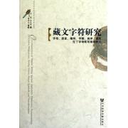 藏文字符研究(字母读音编码字频排序图形拉丁字母转写规则研究)