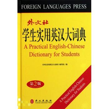 学生实用英汉大词典(第2版)(精)