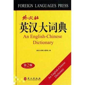 汉英大词典(第2版)(精)