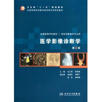 医学影像诊断学(附光盘供医学影像学专业用第3版全国高等学校教材)