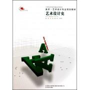 艺术设计史(21世纪中国普通高等院校美术艺术设计专业规划教材)