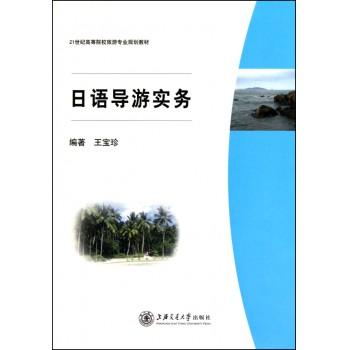 日语导游实务(附光盘21世纪高等院校旅游专业规划教材)