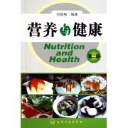 营养与健康(第2版)