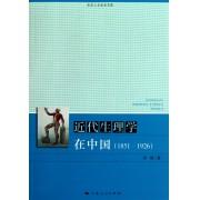近代生理学在中国(1951-1926)