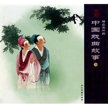 中国戏曲故事(3共4册)/精品连环画