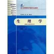 生理学(成人高等教育护理学专业教材)