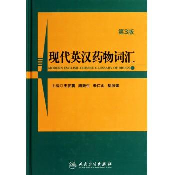 现代英汉药物词汇(第3版)(精)