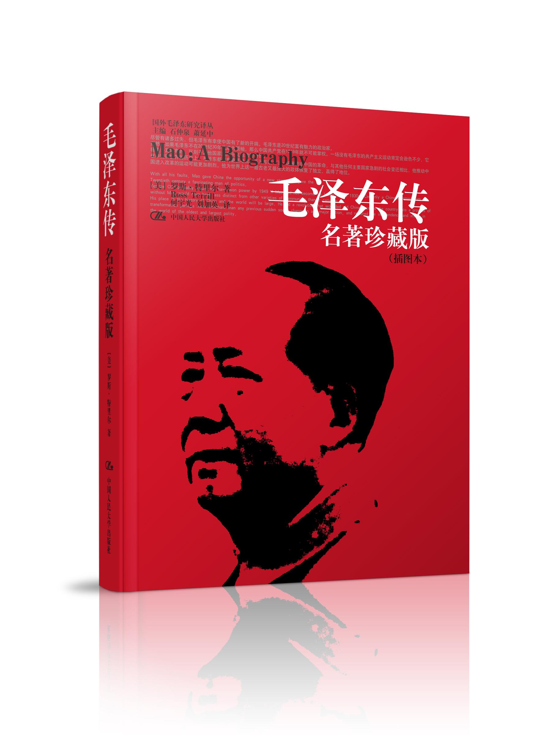 毛泽东传(名著珍藏版插图本)/国外毛泽东研究译丛
