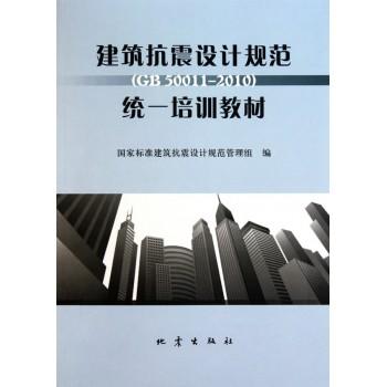 建筑抗震设计规范<GB50011-2010>统一培训教材