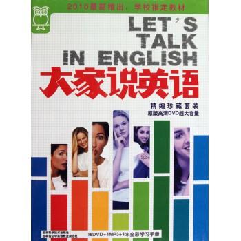 DVD+MP3大家说英语(19碟附书)