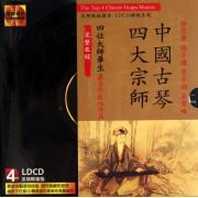 CD中国古琴四大宗师(4碟装)