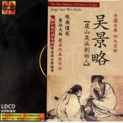 CD中国古琴四大宗师吴景略<虞山吴派创始人>(黑胶)